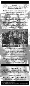 Αφίσα Βελ60