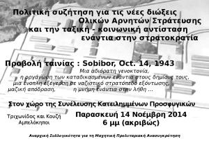 Στιγμιότυπο-Sobibor, Oct. 14, 1943.mp4-4