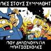 ΣΑΛΟ ΚΑΡΤΟΥΝ